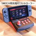 [公式]Switch用充電スタンドにもなる「アーケードコントローラーミニ」 CCMACFNS Nintendo 任天堂 Switch スイッチ Switch Lite コント..