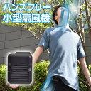 公式 【予約商品】【2020年7月上旬頃お届予定】ハンズフリー2wayファン「腰ベルトファン2」 CNAWBFBK ファン ハンズフリー ハンディファン ベルトファン 小型ファン 扇風機