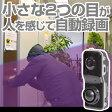 人感センサー小型自動録画監視カメラ DMTH007 【16時締切翌日出荷※祝前日を除く】