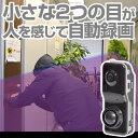 人感センサー小型自動録画監視カメラ DMTH007 ※日本語マニュアル付き 【16時締切翌日出荷※祝前日・休業日前日を除く】