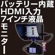 バッテリー内蔵極薄HDMI入力7インチ液晶モニター  HDMNTR7L 【16時締切翌日出荷※祝前日を除く】
