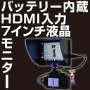 バッテリー内蔵極薄HDMI入力7インチ液晶モニター  HDMNTR7L ※日本語マニュアル付き 【16時締切翌日出荷※祝前日・休業日前日を除く】 ※入荷しました!