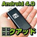 サンコー Android SmartTV Quad-core ANDSTQC1