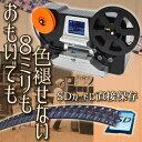 【予約商品】8mmフィルムデジタルコンバーター「スーパーダビング8」 ANFMCNV8 ※納期8月上旬〜中旬予定