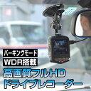 高画質&パーキングモード付ドライブレコーダー AKWDRCAR ※日本語マニュアル付き 【16時締切翌日出荷※祝前日・休業日前日を除く】