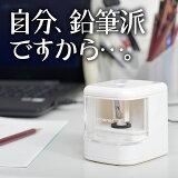 iSharpner(USB鉛筆削) ISHAPE01※日本語マニュアル付き 【16時締切翌日出荷※祝前日・休業日前日を除く】