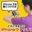 iPhone 6/6s ウォッチになるリストバンド IP6WATCH 【16時締切翌日出荷※祝前日を除く】
