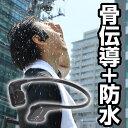 水中で使える骨伝導MP3プレイヤー「コツコツロック」 BCNDTRT5 ※日本語マニュアル付き 【16時締切翌日出荷※祝前日・休業日前日を除く】
