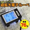 画像も保存できる電子ルーペ DTMGFDR4 ※日本語マニュアル付き 【16時締切翌日出荷※祝前日・休業日前日を除く】