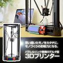 デルタ型3Dプリンター「3Dグレコ」 3DPRTRE2 【16時締切翌日出荷※祝前日・休業日前日を除く】
