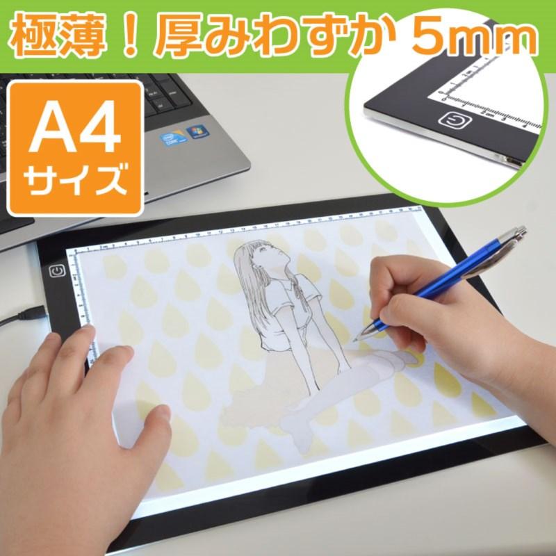 ごくうす調光USBトレース台(A3)