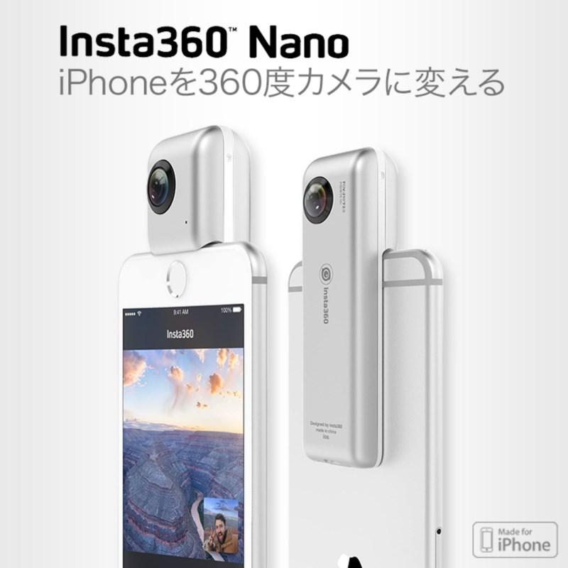 ★iPhone7発売記念特価!★Insta360 Nano VRCAMDEG ※日本語説明書付き 【16時締切翌日出荷※祝前日・休業日前日を除く】