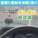 アイキャッチプリクラッシュアラーム(居眠り防止装置) ※簡易日本語説明書付き MR688GPK 【1