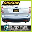 【国内在庫・即納】GIBSON (ギブソン)アクセルバックエキゾーストアルミナイズドマフラーステンレスチップ11-15y FORD エクスプローラー 2.0L エコブースト 3.5L10-12y リンカーン MKTP/# GIB319693【サンクスフォー】