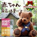 \クリスマス特集!/赤ちゃん 身長体重ベア「TWカーリー」テ...