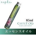 ナプラ ケアテクト OG エッセンスオイル 85ml/