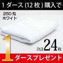 【1ダースプレゼント】250匁 業務用タオル フェイスタオル 1ダース12枚入り :白色/ホワイト