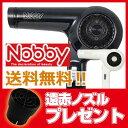 【商品プレゼント】Nobbyヘアドライヤー [ホワイト・ブラック] NB1903 信頼できる日本製/