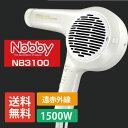 【送料無料】NobbyマイナスイオンヘアードライヤーNB3100 ホワイト/白/ノビー/ヘアサロン/ハイパワー/ハンドドライヤー