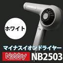 【送料無料】NobbyマイナスイオンヘアードライヤーNB2503 ホワイト・ブラック・シルバー/白・