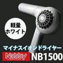 【送料無料】NobbyマイナスイオンヘアードライヤーNB1500軽量タイプ/ホワイト/ブラック/ノビー/ヘアサロン/ハイパワー/日本製/