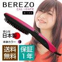 ★送料無料★ブラシ型ヘアアイロン ベレッゾ カリエンテ ブラック B-100 BEREZOCALIE