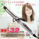 クレイツ イオンカールアイロン SR 32mm クレイツ コテ サロン専売品 プロモデル
