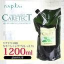 ナプラ ケアテクト HB カラーシャンプーS しっとりタイプ 1200ml napla/ 05P05Oct15