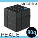 アリミノ ピースフリーズキープワックス 80g wax