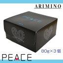 アリミノ ピース フリーズキープワックス ブラック 詰替え用 80g×3個