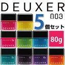 【超お買い得】ナンバースリー デューサー ヘアワックス 80g×5個  各種 1 2 3 4 5 3S 5S 6 6G から選べる5個セット no3 DEUXE...