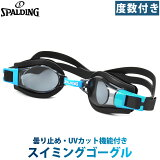 ポイント最大35倍 【SPALDING スイミングゴーグル メガネ】スポルディング 度数付きスイミングゴーグル FO-1 FCL-2 度入り・度付き【スイミング・水泳・プール】