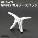 【メール便:5個まで】【EYE-GLOVE】(アイグローブ) GP88専用ノーズパッド フェイスパッド 交換用 スペアパーツ スポーツゴーグル メガネ 子供用 大人用 サッカー バスケ 野球 バレー 部活 アイグローブ EYE-GLOVE GP-88 メンズ レディース