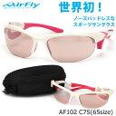 エアフライ AirFly サングラス AF102 C7S 65サイズ 特許取得 鼻パッドなし UVカット 軽い 曇らない マラソン ランニング アウトドア 登..