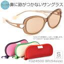 【Choco Sun】 (チョコサン) サングラスFG24500 BR 54サイズ鼻に跡がつかないサングラス Sサイズ ちょこサン ちょこさん 鼻パッドなし U...