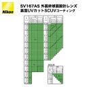 NIKON(ニコン) SV1.67AS 非球面メガネレンズ【到着後レビューで送料無料&賞金GETのチャンス】[5S]