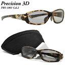 【Precision3D】プレシジョン3D PRS-1001-2 鮮やかで快適な視界を可能にした3D眼鏡 サングラスとしても使用可能! 3Dメガネ