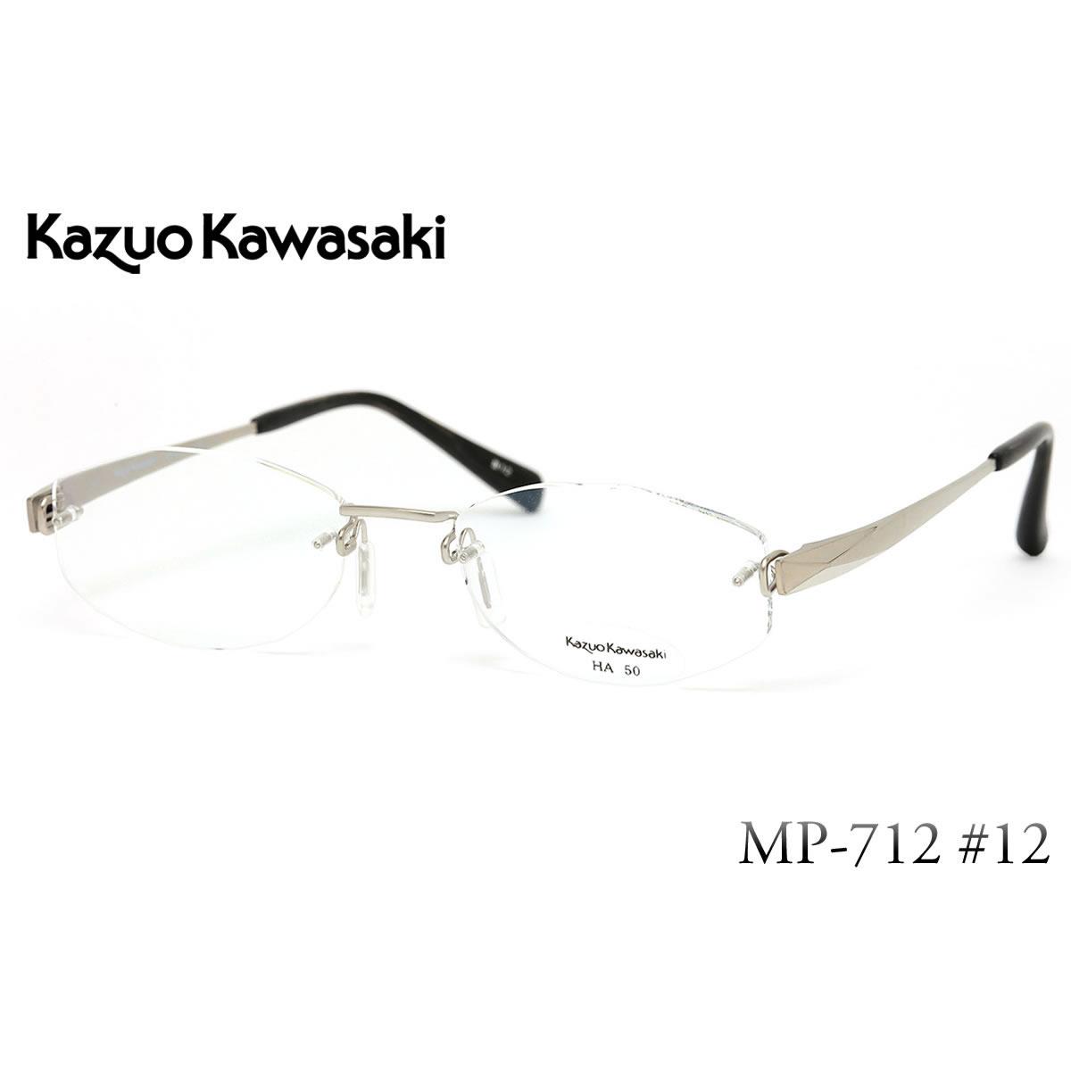 【14時までのご注文は即日発送】【Kazuo Kawasaki国内正規品販売認定店】MP 712 12 50サイズ Kazuo Kawasaki (カズオカワサキ) メガネ チタン メンズ レディース【あす楽対応】