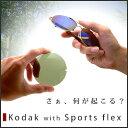 機能と性能がぶつかった!眩しさを軽減するだけじゃない!真実を見極める究極の偏光サングラスセット!コダック偏光レンズ(Kodak PolarMax6160)とKOKIスポーツフレックスのサングラスセット