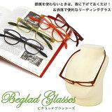ポイント最大35倍 【Beglad glasses(ビグラッドグラッシーズ)】使わないときは首に下げるだけ!お洒落で便利なリーディンググラス(老眼鏡) BGE1015 BGE1016【あす楽対応】