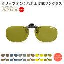 【クリップオン 跳ね上げ式 サングラス】CLIP ON KEEPER(クリップオンキーパー)手持ちのメガネが度数付きサングラスになる!釣り・スポーツ・偏光レンズ【あす楽対応】