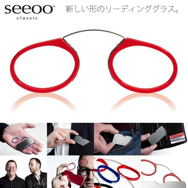 【コンパクトリーディンググラス SEEOO:シーオ】小鼻をはさむだけのユニークなリーディンググラス(老眼鏡)
