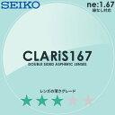 ショッピングセイコー SEIKO セイコー)両面非球面メガネレンズ CLARiS167 クラリス167)