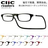 【クリックリーダー】男性も女性もおしゃれに使える老眼鏡♪お手軽リーディンググラス clic readers レギュラータイプ全11色!お父さん、お母さんのお誕生日・お世話になった上