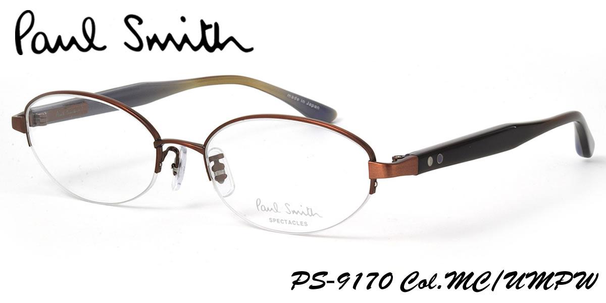 【ポールスミス メガネ】Paul Smith メガネフレーム PS-9170 MC/UMPW 51【あす楽対応】