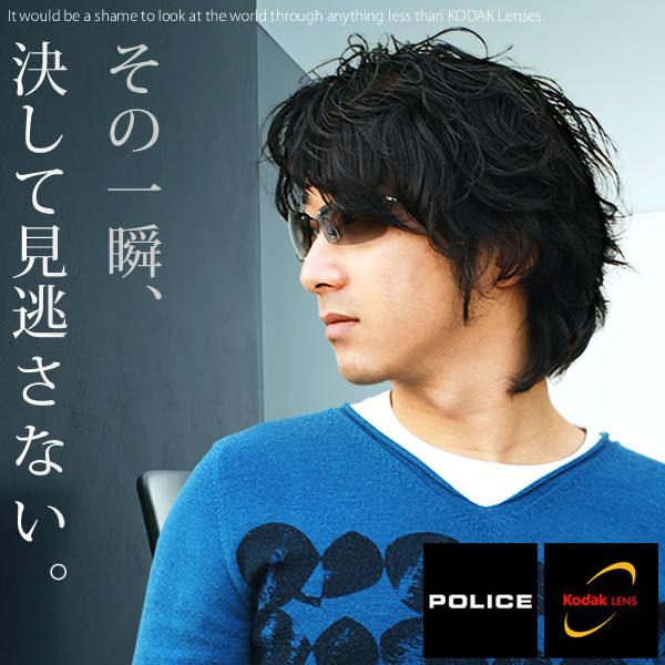 POLICE(ポリス)サングラス モデルS8167J