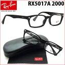 【レイバン国内正規品販売認定店】Ray-Ban RayBan(レイバン)メガネセルフレーム(黒)RX