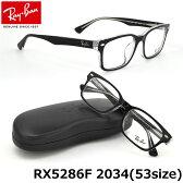 【Ray-Ban】(レイバン) メガネ フレーム RX5286F 2034 53サイズ フルフィット レイバン RAYBAN メンズ レディース