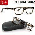 スーパーSALEポイント最大35倍 12月8日(木)1:59まで 【Ray-Ban】(レイバン) メガネ フレーム RX5286F 5082 53サイズ フルフィット レイバン RAYBAN メンズ レディース