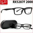 【Ray-Ban】(レイバン) メガネ フレーム RX5287F 2000 54サイズ フルフィット レイバン RAYBAN メンズ レディース
